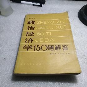 政治经济学150题解答(修订本)