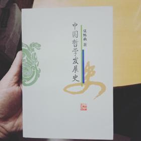 中国哲学发展史  私藏95品如图
