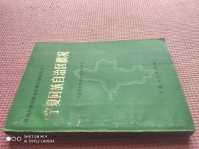 宁夏回族自治区概况  (品相如图)
