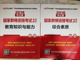 二手 正版 中公 2018教育知识与能力:中学 +2018综合素质 世界图书出版公司 9787510044823