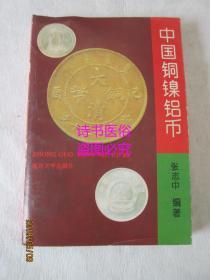 中国铜镍铝币