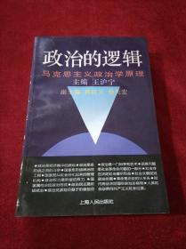 政治的逻辑:马克思主义政治学原理【1994年一版一印 看图见描述】