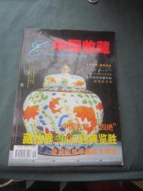 中国收藏(创刊号)