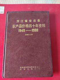 浙江省安吉县农产品价格四十年资料1949一1988