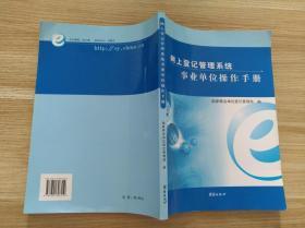 网上登记管理系统事业单位操作手册