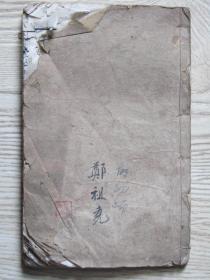 增广名家画稿三集【卷六】