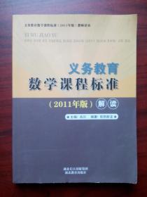 义务教育数学课程标准,2011年解读,初中数学教师,小学数学教师