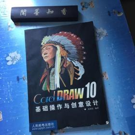Corel DRAW 10基础操作与创意设计