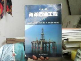 海洋石油工程(上册)
