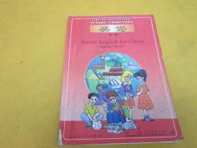 初中英语课本   英语第三册【2002年版,有字迹划线多,书角卷曲有磨损,有裂口,如图】