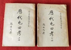 1939年张君约着新中国建设丛书《历代屯田考》 民国28年初版上下两册全,