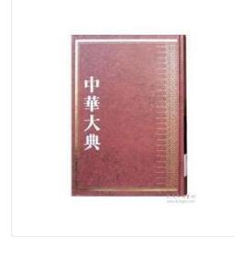 正版   气功总部/中华大典.医药卫生典.卫生学分典   9D04d