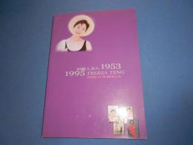 《邓丽君典藏纪念》但愿人长久1953-1995 写真画册(底后不带光盘,有拉页)大16开