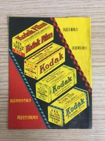 侵華時期天津日本租界旭街日本人開的《柯達照片沖洗店》照片紙袋一件