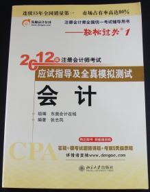 2012年注册会计师考试会计