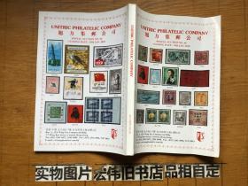 旭力集邮公司 2010、58