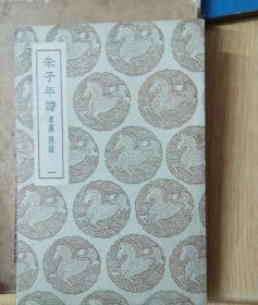 朱子年谱第一册