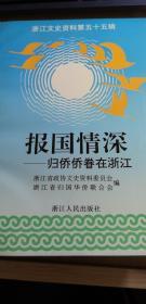 报国情深:归侨侨眷在浙江