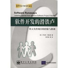 软件开发的滑铁卢(重大失控项目的经验与教训)/软件项目管理系列丛书