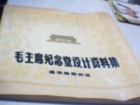 毛主席纪念堂设计资料集建筑细部构造a1