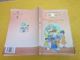 初中英语课本第二册下册,{【2000年版,有字迹划线多,有污渍,书角卷曲有裂口磨损,如图】