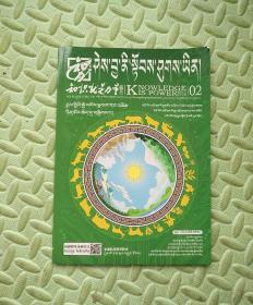 知识就是力量(藏文)2015.2(包邮挂刷)