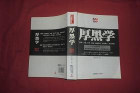 厚黑学(全本珍藏版)//  包正版 小16开 自编号2 【购满100元免运费】