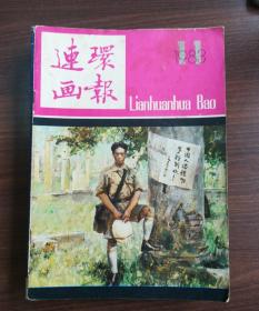 连环画报1983年(1-1期)缺12