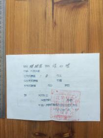 1960年 中国人民解放军炮兵三四三团政治处 休息外出 交待文化学习任务 卡片 一枚