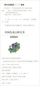 19/中国儿童百科全书——科学技术(四色)