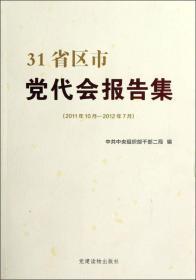 31省区市党代会报告集(2011年10月-2012年7月)