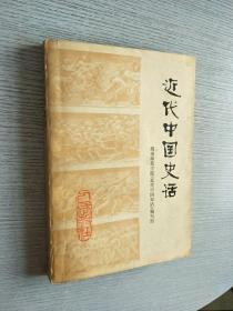 近代中国史话
