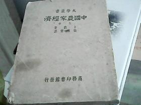 中国农家经济】上册 大学丛书 民国版