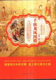 中华复兴之光 美好民风习俗 千秋龙凤图腾