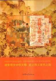 中华复兴之光 深厚文化底蕴 青铜文明之光