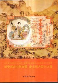 中华复兴之光 深厚文化底蕴 中华瓷器之美
