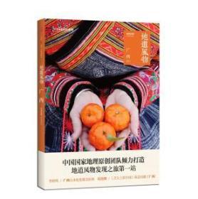 【全新正版16开大书/全彩色】中国国家地理出版精品《地道风物——广西》保真正版书
