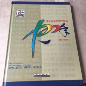 重庆市荣昌中学建校100周年 邮册