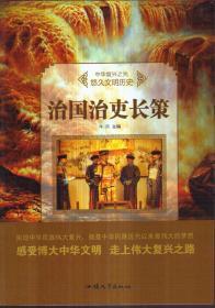 中华复兴之光 悠久文明历史 治国治吏长策