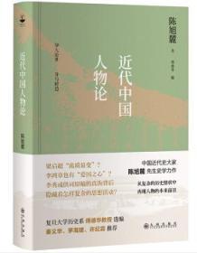 近代中国人物论