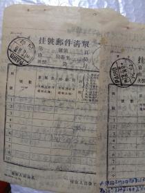 民国  挂号清单 二张合拍 (廿八年三月,邮戳清楚)