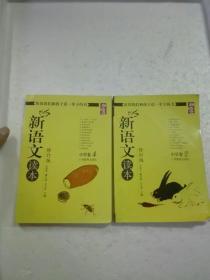 新语文读本:小学卷2-修订版+新语文读本:小学卷4-修订版【2本合售】正版