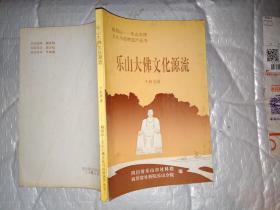 乐山大佛文化源流--峨眉山 乐山大佛文化与自然遗产丛书(1997年1版1印