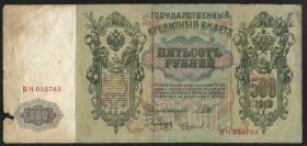 1912年 沙俄 彼得大帝 水印 500卢布