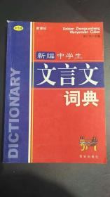 新编中学生文言文词典