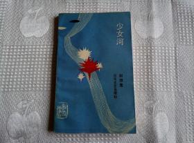 诗友丛书---少女河(90年1版1印3000册 作者签赠本!请看书影及描述!)