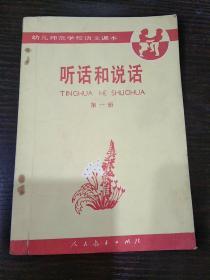 幼儿师范学校语文课本(试用本)听话和说话   第一册(使用过).