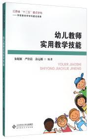 幼儿教师实用教学技能
