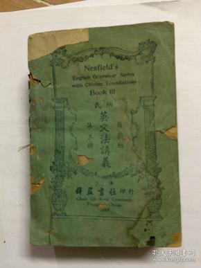 最新版 納氏英文法講義 第三冊 1948年版