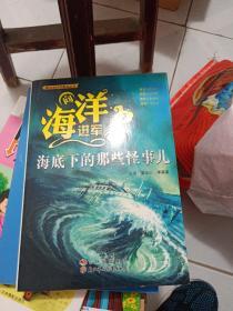 青少年科学普及丛书·向海洋进军:海底下的那些怪事儿